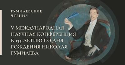 Гумилёвские чтения
