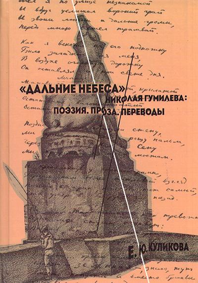 «Дальние небеса» Николая Гумилёва