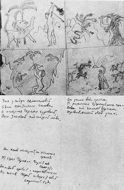 Рисунки Н. Гумилёва для сына Льва