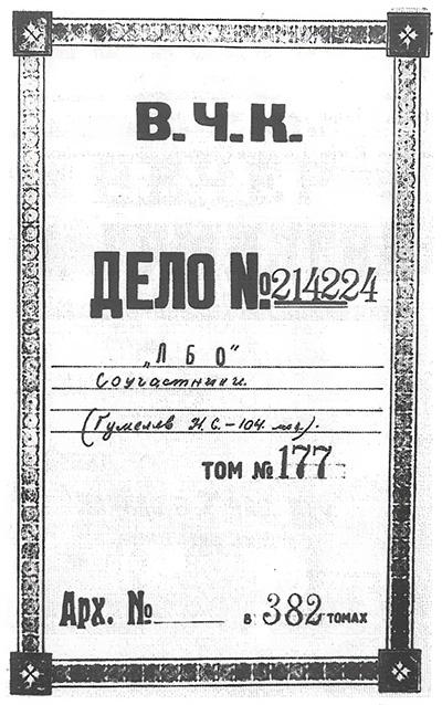 Титульный лист дела «ПБО»