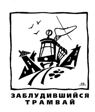 Поэтический конкурс «Заблудившийся трамвай» имени Н. С. Гумилёва