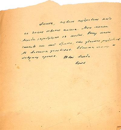 Письмо к Ахматовой