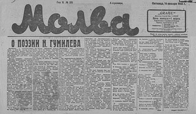 Молва (Одесса). 1944. №331. 14 января